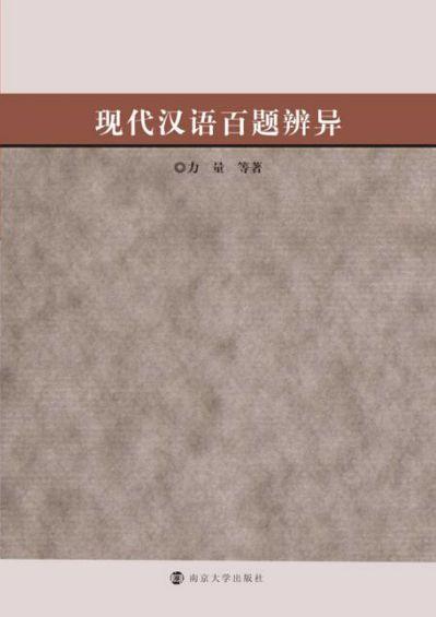 現代漢語百題辨義