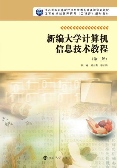 新編大學電腦資訊技術教程