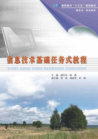 資訊技術基礎任務式教程