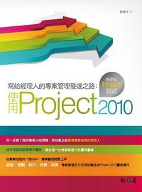 寫給經理人的專案管理發達之路:使用Project 2010