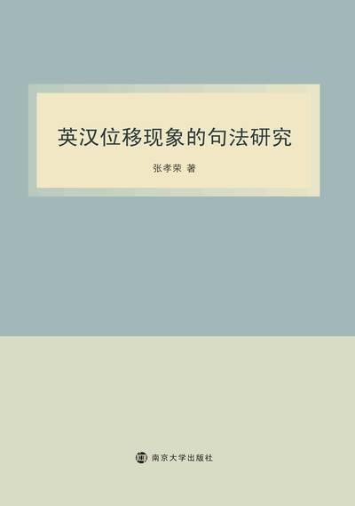 英漢位移現象的句法研究