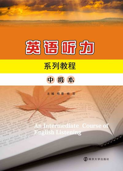 英語聽力系列教程:中級本