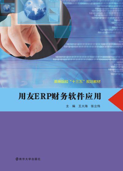 用友ERP財務軟件應用