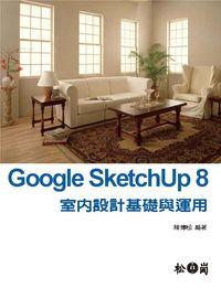 Google SketchUp 8室內設計基礎與應用