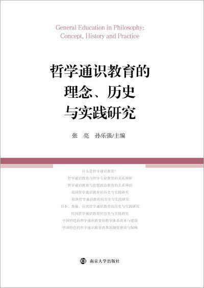 哲學通識教育的理念、歷史與實踐研究