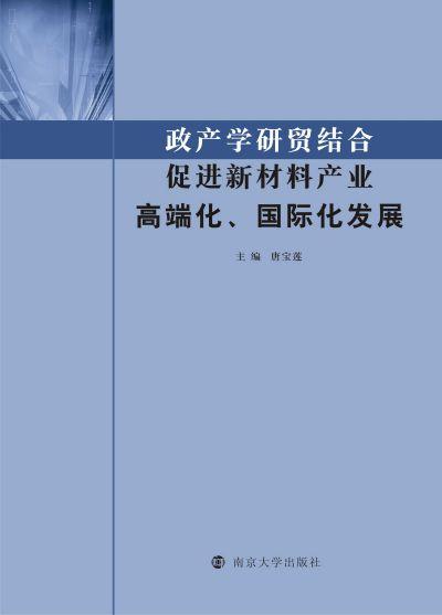 政產學研貿結合促進新材料產業高端化、國際化發展