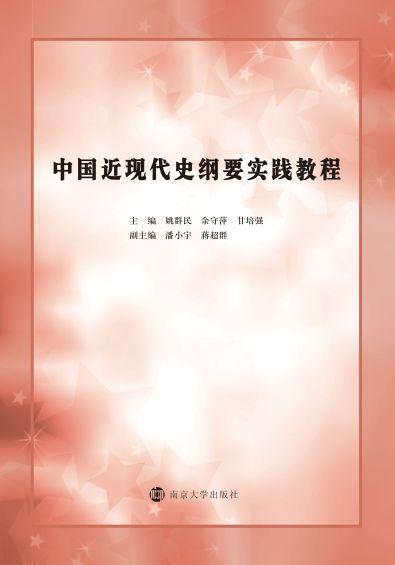 中國近現代史綱要實踐教程