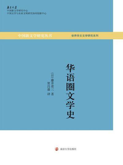 華語圈文學史