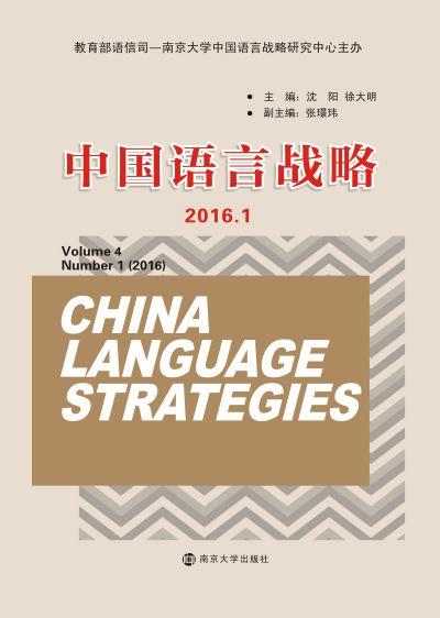 中國語言戰略. 2016.1
