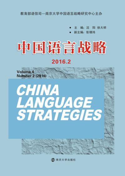 中國語言戰略. 2016.2