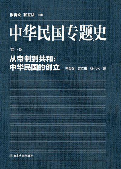 從帝制到共和:中華民國的創立