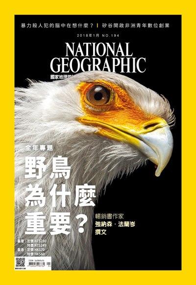 國家地理雜誌 [2018年1月 No. 194]:野鳥為什麼重要?