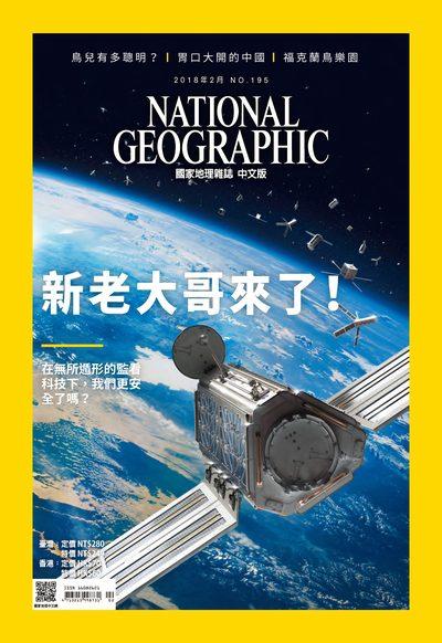 國家地理雜誌 [2018年2月 No. 195]:新老大哥來了!