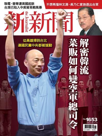 新新聞 2018/11/08 [第1653期]:解密韓流 菜販如何變空軍總司令