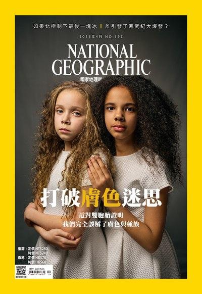 國家地理雜誌 [2018年4月 No. 197]:打破膚色迷思