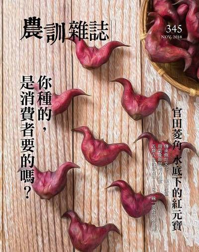 農訓雜誌 [第345期]:你種的,是消費者要的嗎?
