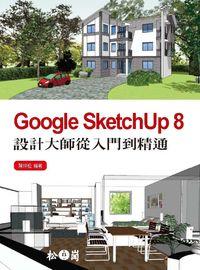 Google SketchUp 8設計大師從入門到精通