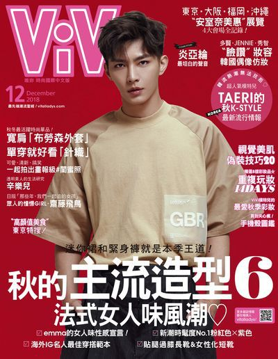 ViVi唯妳時尚國際中文版 [第153期]:秋的主流造型6