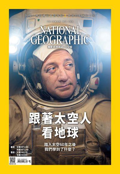 國家地理雜誌 [2018年3月 No. 196]:跟著太空人看地球
