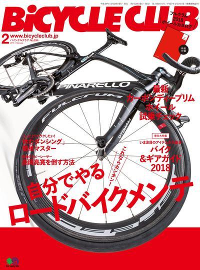BiCYCLE CLUB [2018 February No.394]:自分でやるロードバイクメンテ