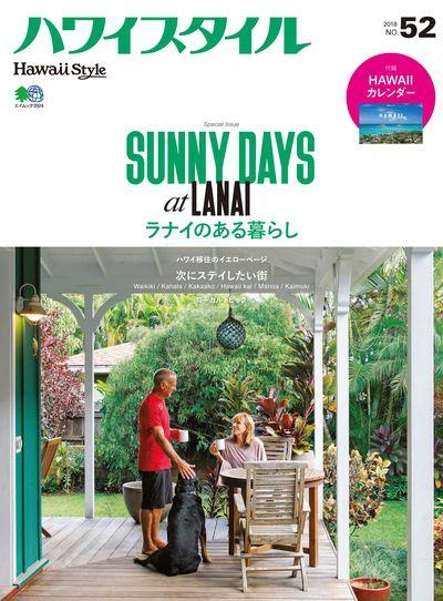 ハワイスタイル [Vol.52]:ロングステイにも役立つ極楽ハワイマガジン:Sunny days at Lanai