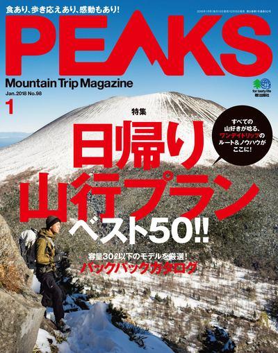 PEAKS [NO.98]:日帰り山行プラン