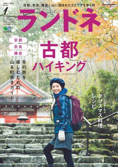 ランドネ [January 2018 Vol.95]:古都ハイキング