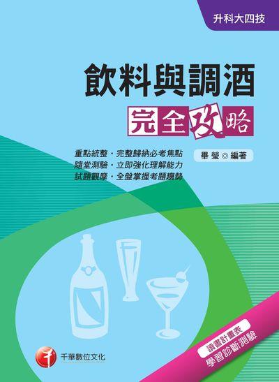 升科大四技:飲料與調酒完全攻略