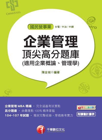 企業管理頂尖高分題庫(適用企業概論、管理學)