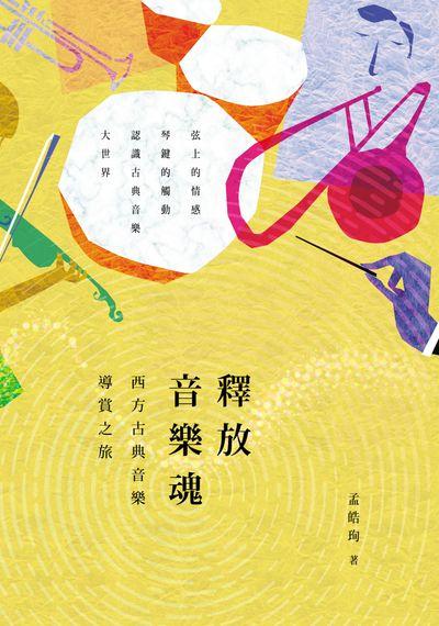 釋放音樂魂:西方古典音樂導賞之旅