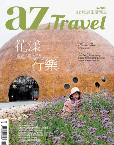 AZ旅遊生活 [第186期]:花漾行樂