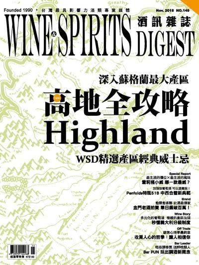 酒訊雜誌 [第149期]:高地全攻略 Highland