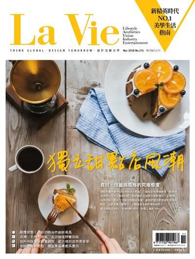 La Vie [第175期]:獨立甜點店風潮