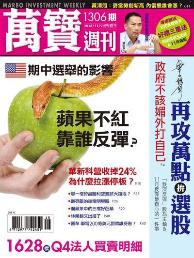 萬寶週刊 2018/11/09 [第1306期]:蘋果不紅靠誰反彈?