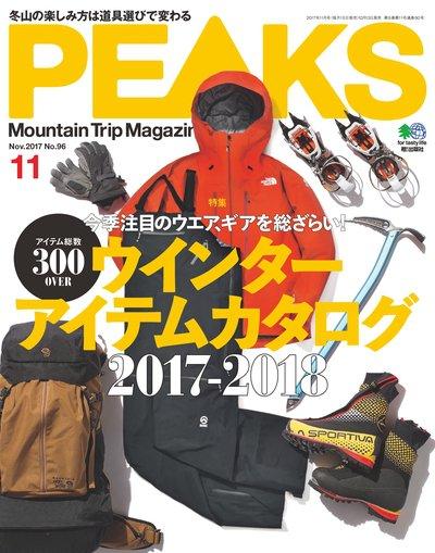 PEAKS [NO.96]:ウインタークロージングギア インプレッション2017-2018