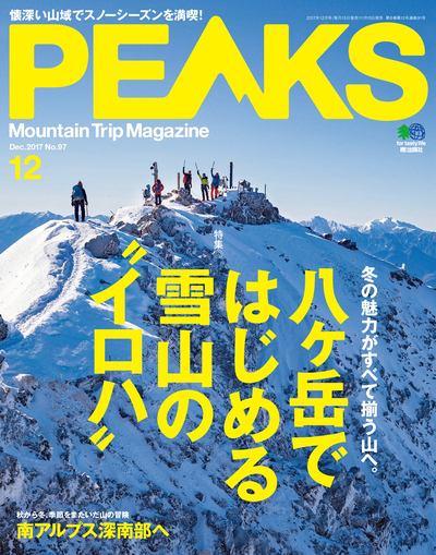 """PEAKS [NO.97]:八ヶ岳で はじめる 雪山の """" イロハ"""""""