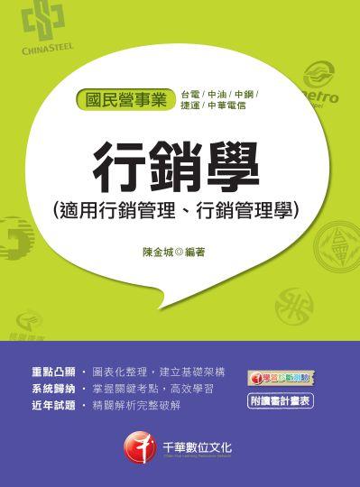 行銷學(適用行銷管理、行銷管理學)
