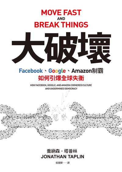 大破壞:Facebook、Google、Amazon制霸如何引爆全球失衡