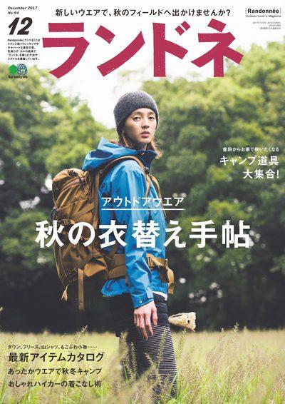 ランドネ [December 2017 Vol.94]:秋の衣替え手帖