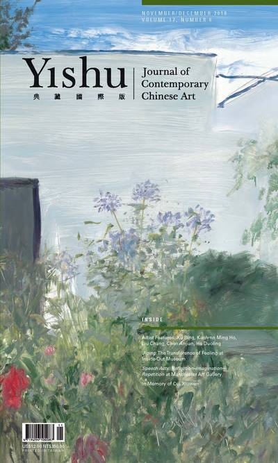 Yishu典藏國際版 [第89期]:Artist Features: Xu Bing, Karilynn Ming Ho, Liu Chang, Chen Anjian, He Duoling