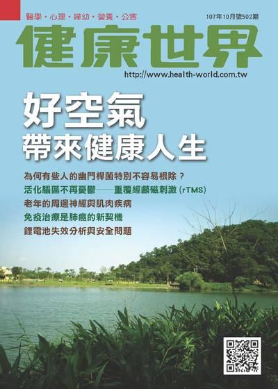 健康世界 [第502期]:好空氣帶來健康人生