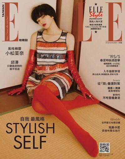 ELLE她雜誌 [第326期]:STYLISH SELF 自我最風格