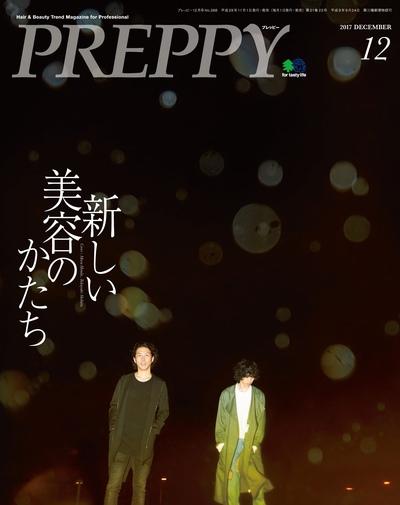 Preppy [December 2017 Vol.268]:新しい美容のかたち