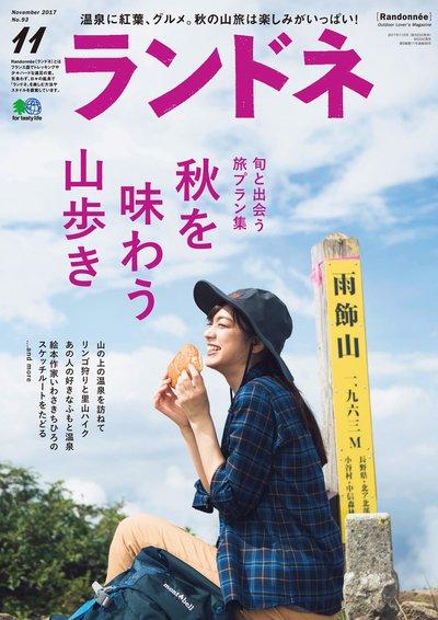 ランドネ [November 2017 Vol.93]:秋を味わう山歩き