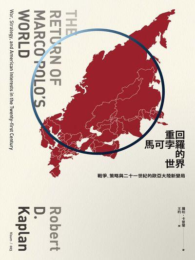 重回馬可孛羅的世界:戰爭、策略與二十一世紀的歐亞大陸新變局