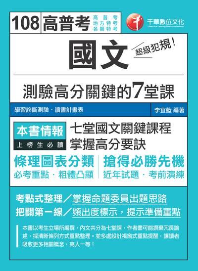 超級犯規!國文測驗高分關鍵的七堂課