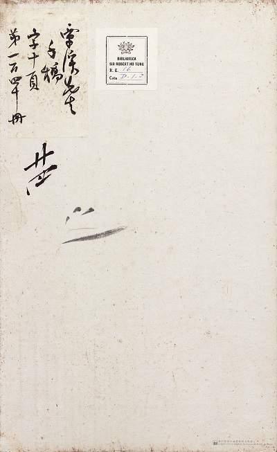 翁方綱纂四庫提要稿:稿本(A-22)