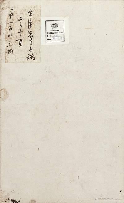 翁方綱纂四庫提要稿:稿本(A-25)