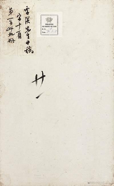 翁方綱纂四庫提要稿:稿本(A-26)