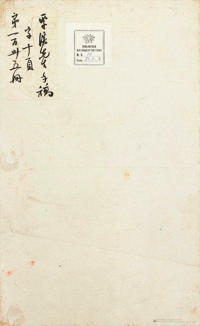 翁方綱纂四庫提要稿:稿本(A-28)